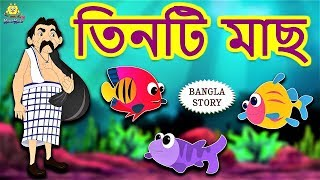 তিনটি মাছ   Three Fishes   Rupkothar Golpo   Bangla Cartoon   Bengali Fairy Tales   Koo Koo TV