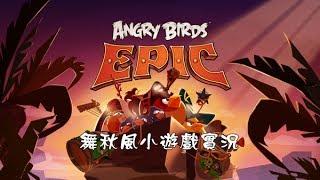 getlinkyoutube.com-【舞秋風小遊戲時間】憤怒鳥英雄傳 Angry Birds Epic