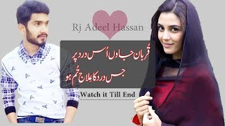 The Best Collection of 2Line Urdu Romantic Poetry|Rj Adeel Hassan| Urdu sad Poetry|Romantic Poetry|