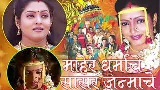 getlinkyoutube.com-Maher Dharmache Sasar Janmache marathi Lagnageet - Jukebox 20