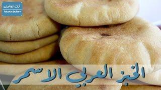 getlinkyoutube.com-الخبز العربي الاسمر