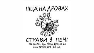 "getlinkyoutube.com-""Стара піцерія""."