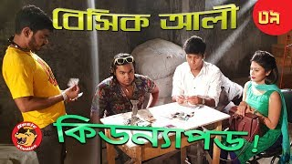 Bangla Comedy Natok 2018: Basic Ali-39 | Bangla New Natok 2018 | Tawsif Mahbub