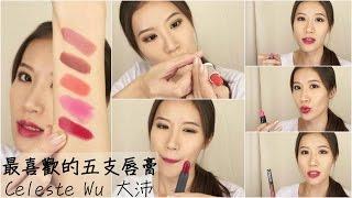 getlinkyoutube.com-Celeste Wu 大沛 | 最喜歡的五支唇膏 - Top 5 Lipstick