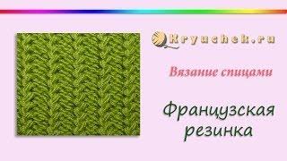 getlinkyoutube.com-Французская резинка спицами.(Knitting. French rib.)