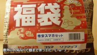 getlinkyoutube.com-【2016】 1万円のスマホ福袋を買ったよ!(開封動画)