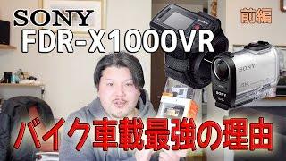 getlinkyoutube.com-SONY FDR-X1000V がすげえ!【前編】バイク車載カメラ最強な理由!