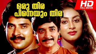 getlinkyoutube.com-Superhit Malayalam Movie | Oru Thira Pinneyum Thira |  Full HD Movie | Ft. Prem Nazir, Mammootty