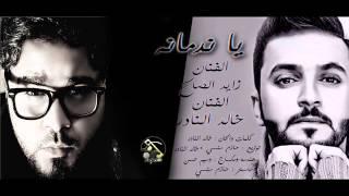 getlinkyoutube.com-يا ندمانه #دويتو الفنان زايد الصالح والفنان خالد النادر  - جديد# 2014