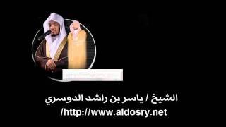 getlinkyoutube.com-ياسر الدوسري (قل لمن مافي السموات والارض)