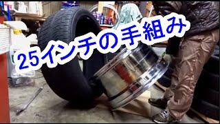 getlinkyoutube.com-25インチのタイヤ手組み タイヤ組替え 扁平タイヤ手組