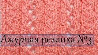 getlinkyoutube.com-Уроки вязания спицами  Ажурная резинка №3