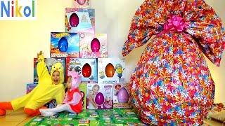 getlinkyoutube.com-ОТКРЫВАЕМ ГИГАНТСКОЕ ЯЙЦО  с БОЛЬШИМИ ЯЙЦАМИ с сюрпризами Распаковка яйца My Little Pony