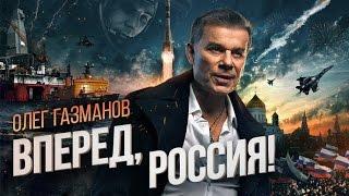 getlinkyoutube.com-Олег Газманов - Вперед, Россия!  (новая ссылка)