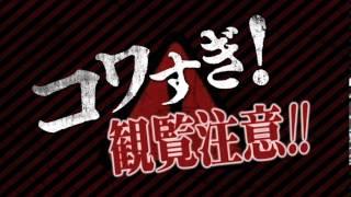 getlinkyoutube.com-戦慄怪奇ファイル コワすぎ! 劇場版・序章【真説・四谷怪談 お岩の呪い】