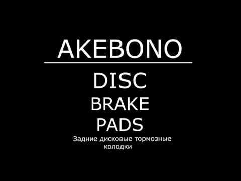 Задние дисковые тормозные колодки Akebono