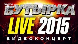 getlinkyoutube.com-группа БУТЫРКА LIVE! 2015 /КОНЦЕРТ/