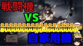 [ゆっくり実況]饅頭のGTA5オンライン実況!! Part3 戦闘機VS自家用機