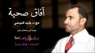 getlinkyoutube.com-آفـــاق صحية - د.وليد فتيحي حلقة 26 حوار مع النفس