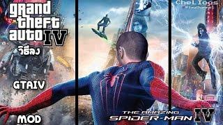 getlinkyoutube.com-วิธีลง GTA IV Mod Spider-Man IV [ม็อดสไปร์เดอร์แมน] by CheLIoos