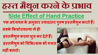 getlinkyoutube.com-Side effects of hand practice in hindi bad effect tips mastrubation ling health problem