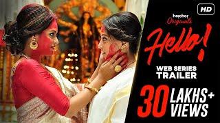 Hello ( হ্যালো ) | Official Trailer | Raima Sen | Priyanka Sarkar | Joy Sengupta | Hoichoi Originals