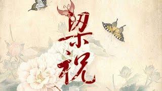 getlinkyoutube.com-butterfly lovers 梁祝