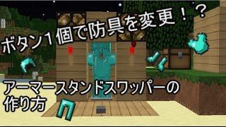 getlinkyoutube.com-【minecraft】ボタン一個で防具変更、アーマースタンドスワッパーの作り方【ゆっくり実況】