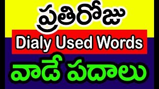 getlinkyoutube.com-Learn English Through Telugu | Spoken English | Learn about Daily Used Words | Call 9390495239