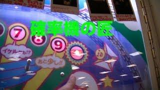 getlinkyoutube.com-【衝撃】確率機200円でまさかの大当たりの瞬間! 少年たちの挑戦