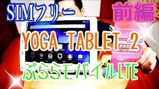 getlinkyoutube.com-YOGA Tablet 2-830L SIMフリー× ぷららモバイルLTE定額無制限プラン 【前編】
