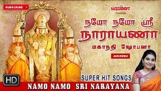 Namo Namo Sri Narayana   Perumal Songs   Tamil Devotional   Mahanadhi Shobhana   Jukebox