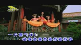 getlinkyoutube.com-三大皇牌 (San Da Huang Pai) 2012 - 万家庆丰年 (中国版 - HD)