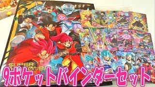 getlinkyoutube.com-【★豪華セット開封★】SDBH/スーパードラゴンボールヒーローズ 9ポケットバインダーセット 開封動画 【Super Dragonball Heroes 9pocket Card Binder】