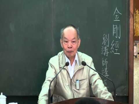 性理心法班-金剛經11 劉芳村講師