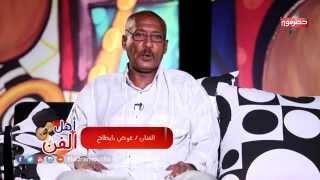 getlinkyoutube.com-أهل الفن مع الفنان عوض بابطاح - قناة حضرموت