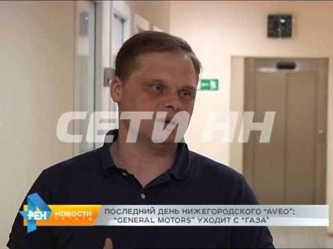 """Последний день нижегородского """"Aveo"""": концерн """"General Motors"""" уходит с """"ГАЗа"""""""