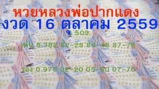 getlinkyoutube.com-ตรวจหวย 16 ตุลาคม 2559 รวมหวยดัง เลขเด็ด ต้องดูก่อนซื้อ