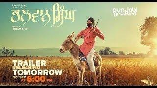 Bhalwan singh | Ranjit Bawa 2017 | Latest Punjabi Movie 2017