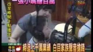 getlinkyoutube.com-白目寶寶-中天新聞 2007-11