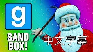 getlinkyoutube.com-VanossGaming - Gmod Sandbox 聖誕節精彩片段 :聖誕老人甄選! [CC中文字幕]