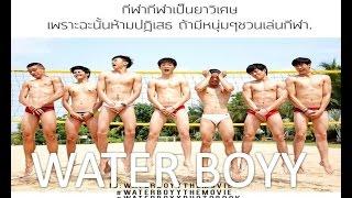 getlinkyoutube.com-บรรยากาศ หาดูยาก #WATER #BOYY   #วอเตอร์บอย  รักใสใส วัยรุ่นชอบ  ในงานแถลงข่าว #waterboyy #boy