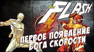 getlinkyoutube.com-Flash: Rebirth #1-3 - Первое появление Бога Скорости