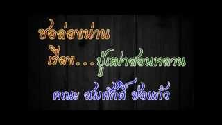 getlinkyoutube.com-ซอล่องน่าน เรื่อง ปู่เฒ่าสอนหลาน สมศักดิ์ ช่อแก้ว
