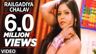 getlinkyoutube.com-Railgadiya Chalav (Full Bhojpuri Hot Video Song) Ladaai La Ankhiyan Ae Lounde Raja