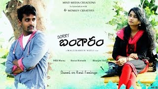 getlinkyoutube.com-SORRY BANGARAM || Telugu Short Film 2015 || By Mallikarjun Neeli