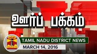 Oor Pakkam : Tamil Nadu District News in Brief (14/3/2016) - Thanthi TV