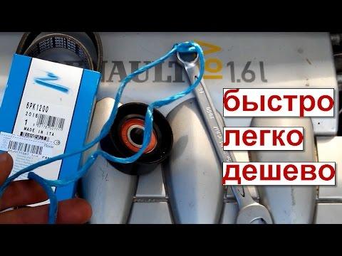 Заменя ремня и ролика генаратора на рено меган 2