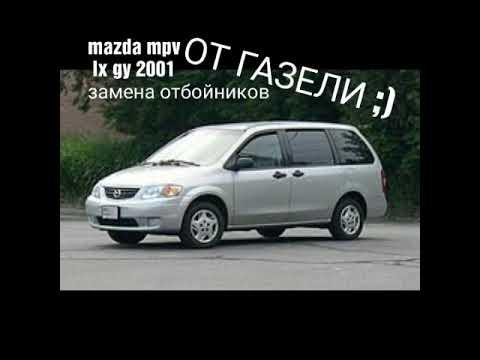 Mazda mpv замена отбойников от газели