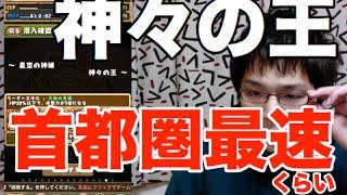 getlinkyoutube.com-解説付き【パズドラ】神々の王高速周回【五右衛門】